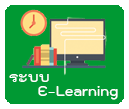 http://elearning.knc.ac.th/