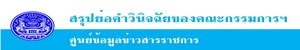 http://www.nakhonratchasima.go.th/korat2528/index.php/2016-09-08-03-54-30/2017-03-30-07-08-02