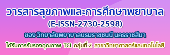 https://he02.tci-thaijo.org/index.php/Jolbcnm/index